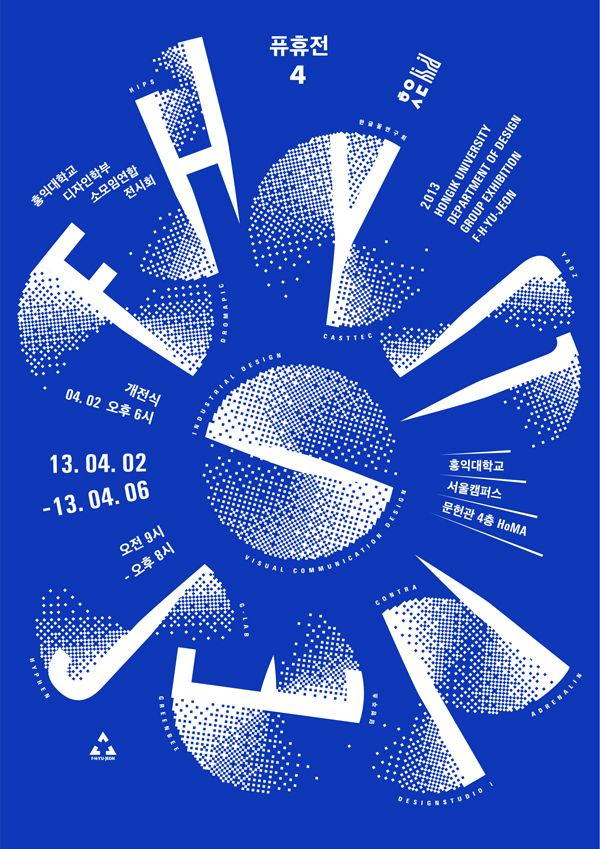 F-H-YU-JEON is the annual exhibition arranged by the design department of Hongik University which consists of two majors: visual communication design and industrial design. The theme of the 4th exhibition was Direction which means the exhibition can be a…