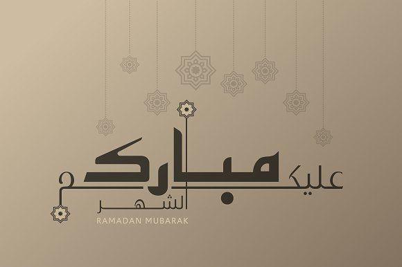 Ramadan Mubarak 4 Ramadan Calligraphy Design Ramadan Mubarak