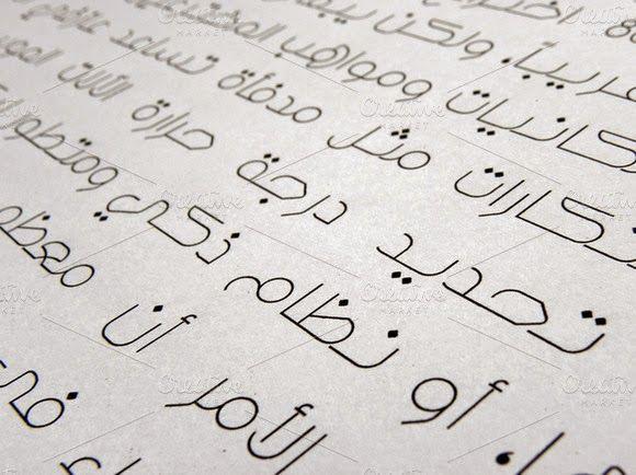 خط وهج - Wahaj Font | فكرة مبدع