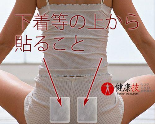 【超簡単】貼るだけで腰痛や脚の痺れ脊柱管狭窄症の痛みが劇的軽減体験5