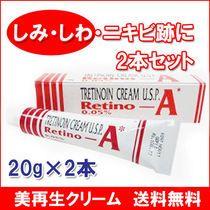 レチノA(Retino-A)0.05% 20g【トレチノイン】(2本セット)
