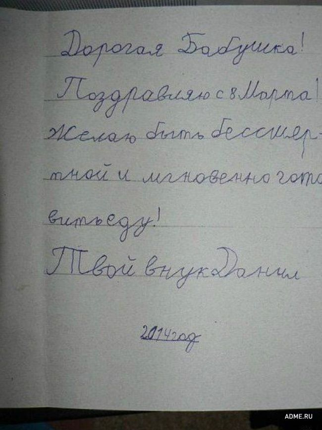 Пожелание бессмертия... 25 записок, которые могли написать только дети