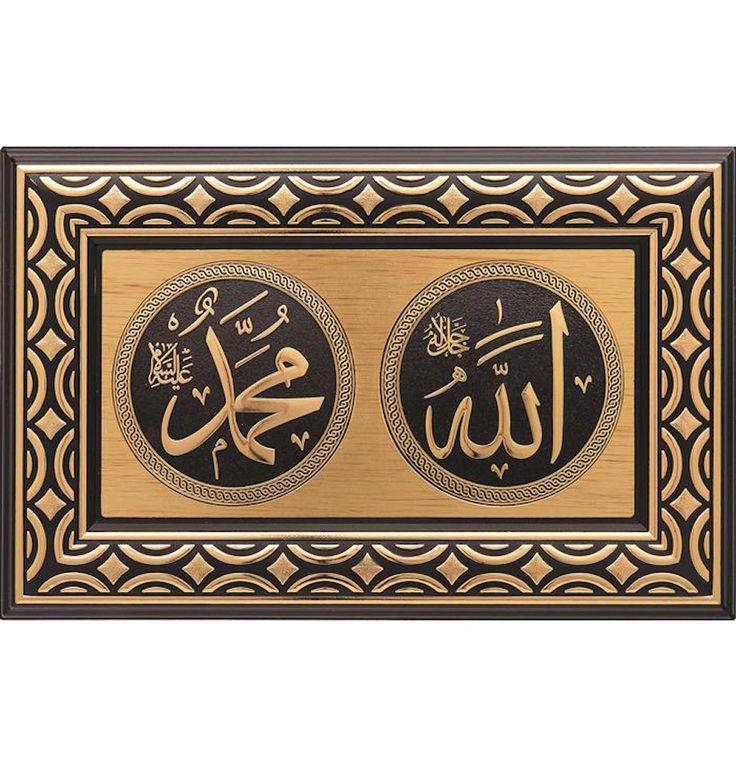 Islamic Art Wall Decor Allah Muhammad