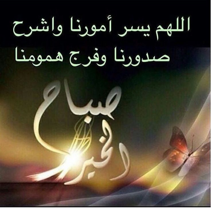 Good Morning Quotes Allah : Pin by mohammed on  pinterest islam