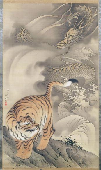 Yoshimura Kokei Dragon and Tiger 1836