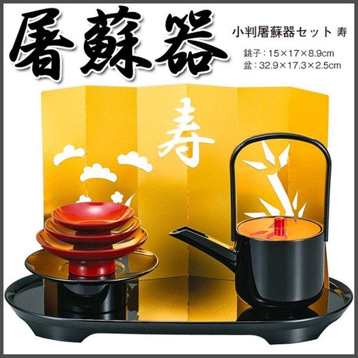 【カノー】【寿】小判屠蘇器セット
