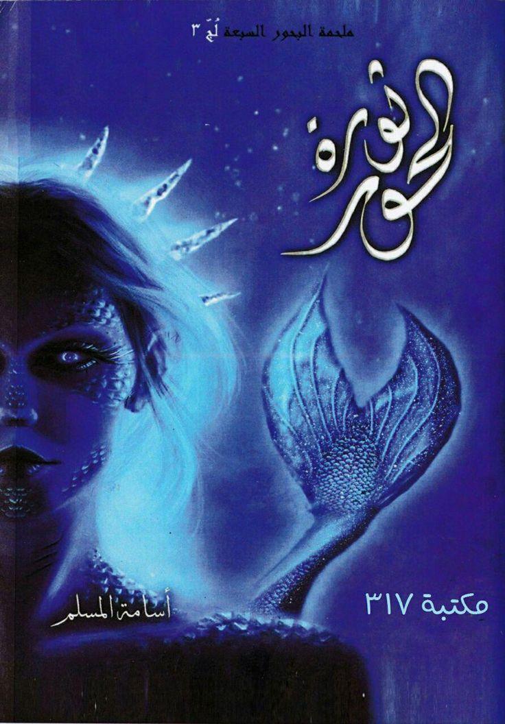 رواية ثورة الحور لج 3 Pdf موقع رواية4يو للروايات العربية والمترجمة I Love Books Love Book Books