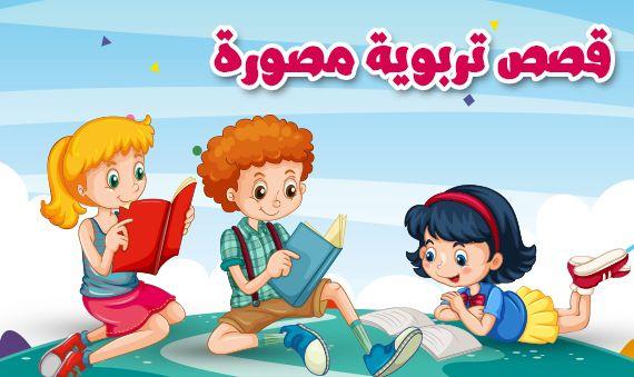 Pin On قصص تربوية مصورة للأطفال