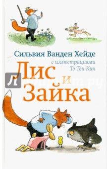 Лис и Зайка