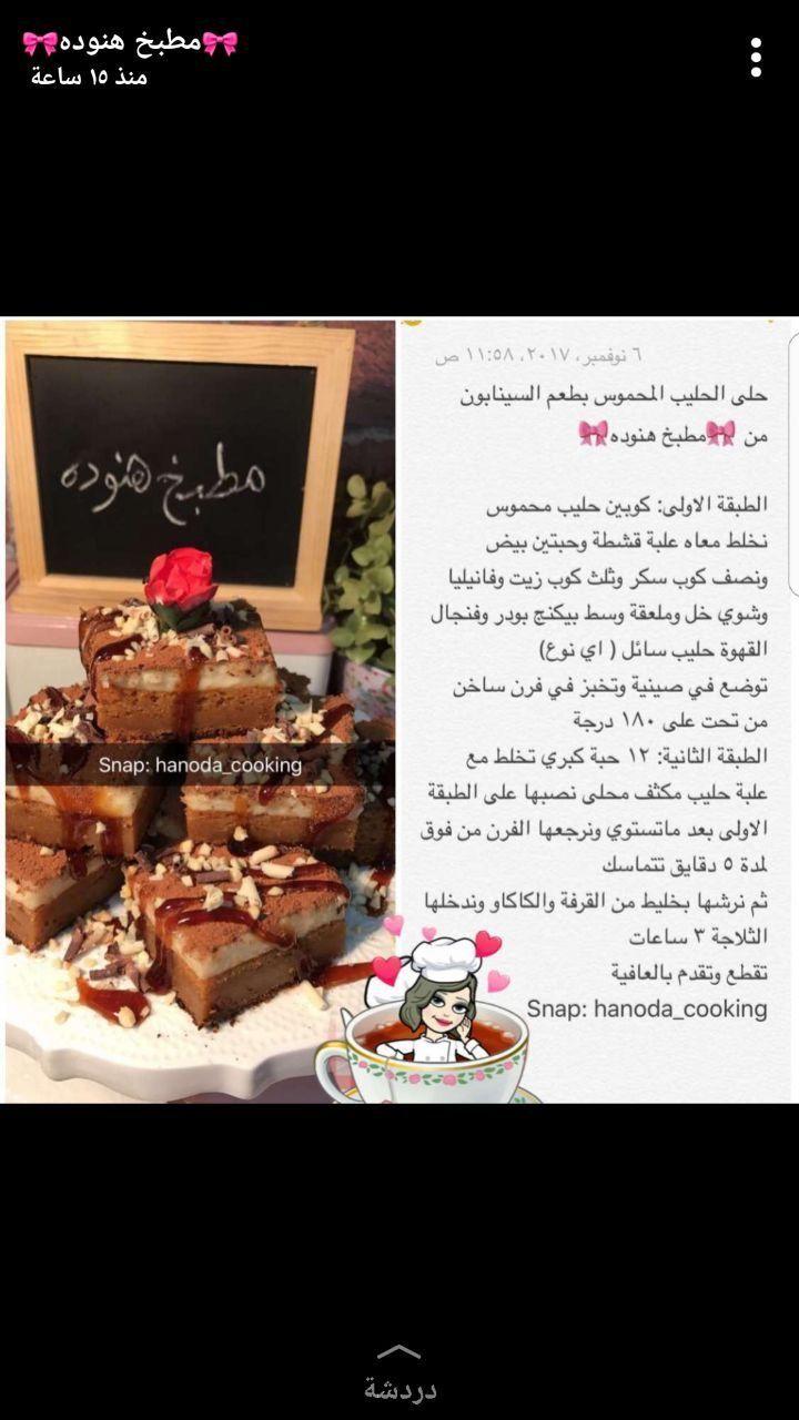 حليب محموس بالقرفة Sweets Recipes Arabian Food Arabic Dessert