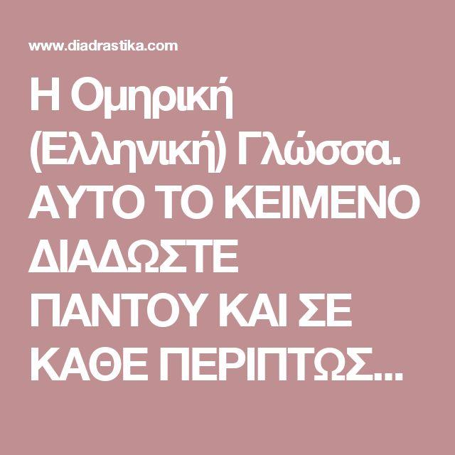 Η Ομηρική (Ελληνική) Γλώσσα. ΑΥΤΟ ΤΟ ΚΕΙΜΕΝΟ ΔΙΑΔΩΣΤΕ ΠΑΝΤΟΥ ΚΑΙ ΣΕ ΚΑΘΕ ΠΕΡΙΠΤΩΣΗ ΦΥΛΑΞΤΕ ΤΟ ..!!! - Διαδραστικά