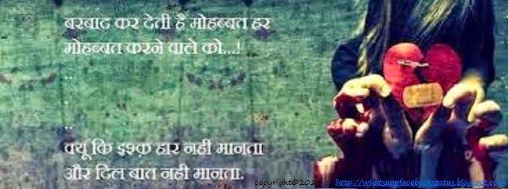 Hindi Rude Love Status for Facebook Whatsapp | Whatsapp Facebook Status Quotes