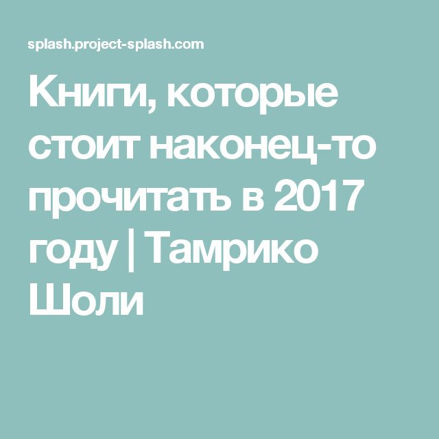 Книги, которые стоит наконец-то прочитать в2017 году   Тамрико Шоли