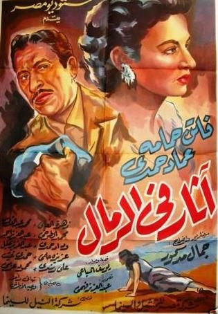 1000 images about egyptian films poster on pinterest