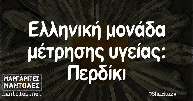 Ελληνική μονάδα μέτρησης υγείας: Περδίκι mantoles.net