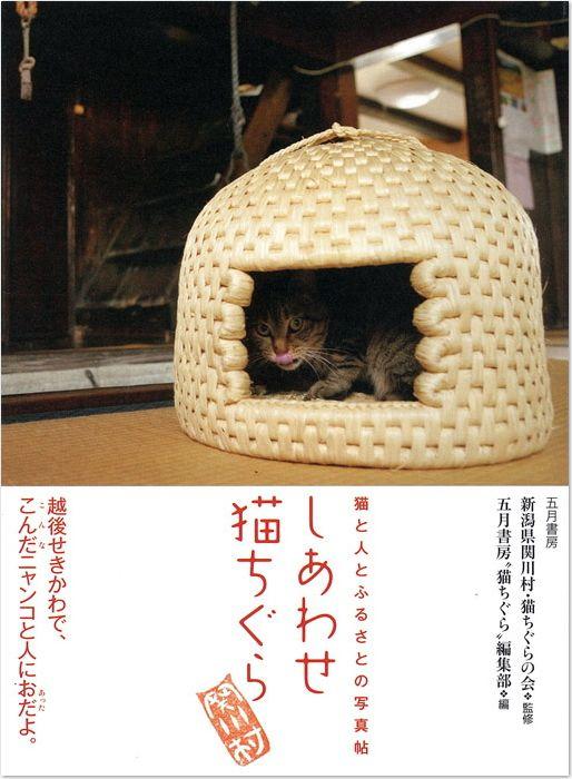 """Cat house """"Neko-chigura"""" 猫ちぐら"""
