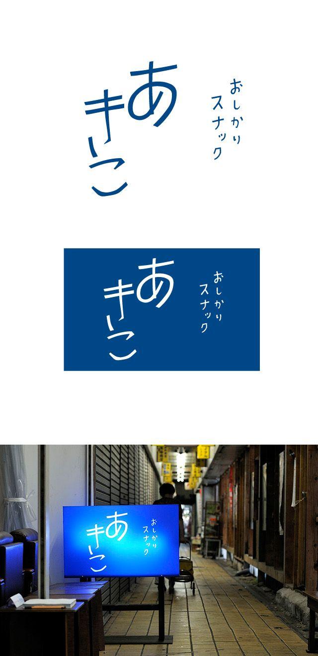 イベント用ロゴ:おしかりスナック あきこ : ロゴ | ロゴマーク | 会社ロゴ|CI | ブランディング | 筆文字 | 大阪のデザイン事務所 |cosydesign.com