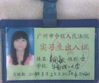 This is my Internship Certification. Without it I cannot enter the court everyday. 这是我的实习证,每天进出法院的通行证。