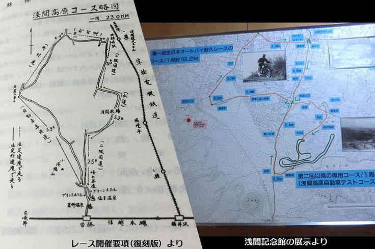 11月 第1回浅間高原レース開催:二輪文化を伝える会 当初予定していたコース(左)と実際に使われたコース(右)