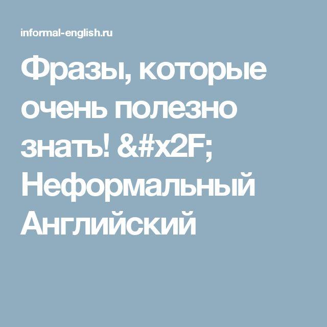 Фразы, которые очень полезно знать! / Неформальный Английский