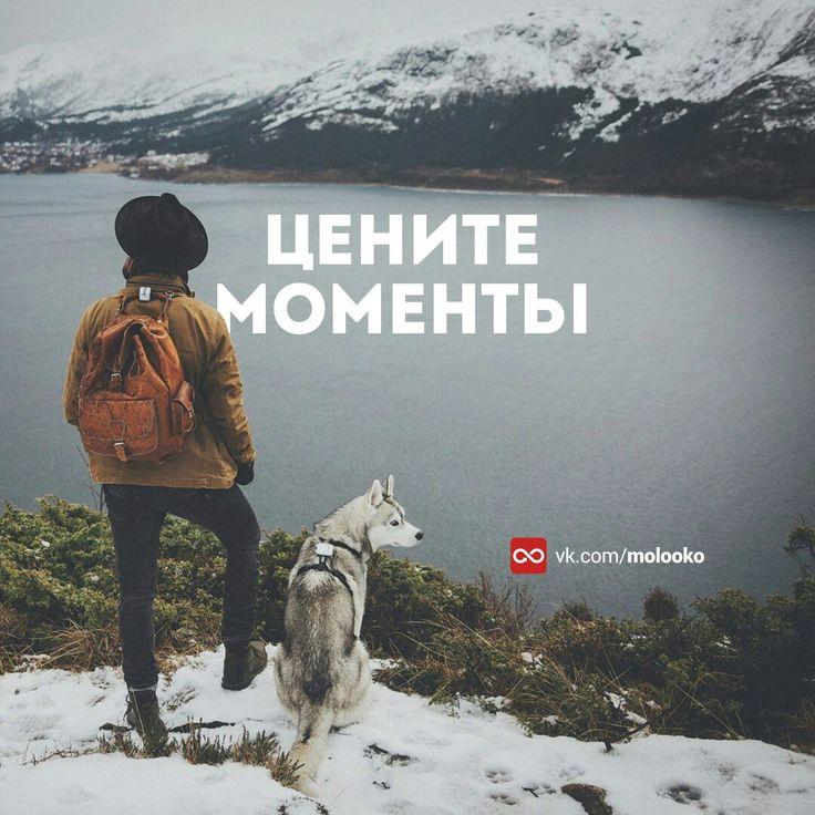 Цените моменты, а не вещи. #настрой@molooko