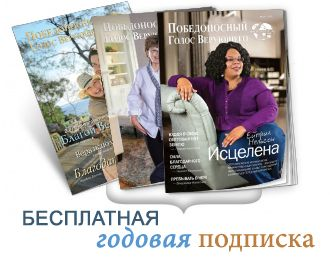 Бесплатная годовая подписка на журнал «Победоносный Голос Верующего»