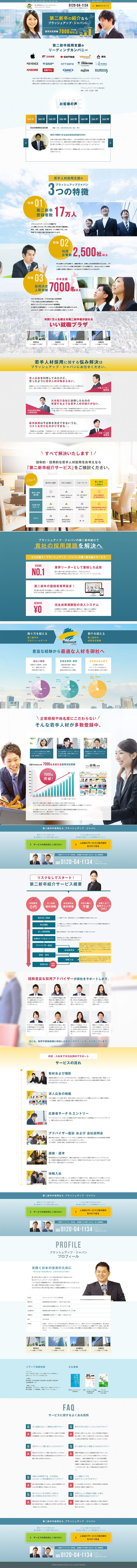 第2新卒の紹介ならブラッシュアップ・ジャパン