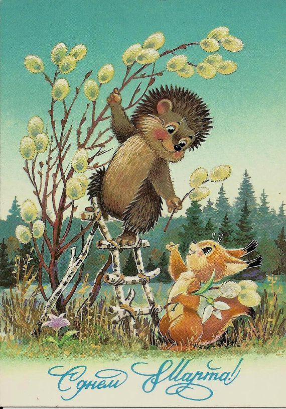Squirrel and Hedgehog - Vintage Russian Postcard USSR