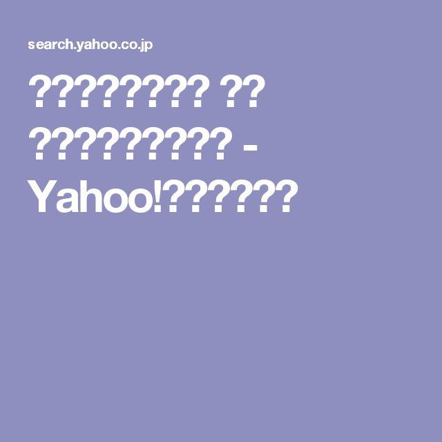 「アイロンビーズ 図案 トトロ」の検索結果 - Yahoo!検索(画像)