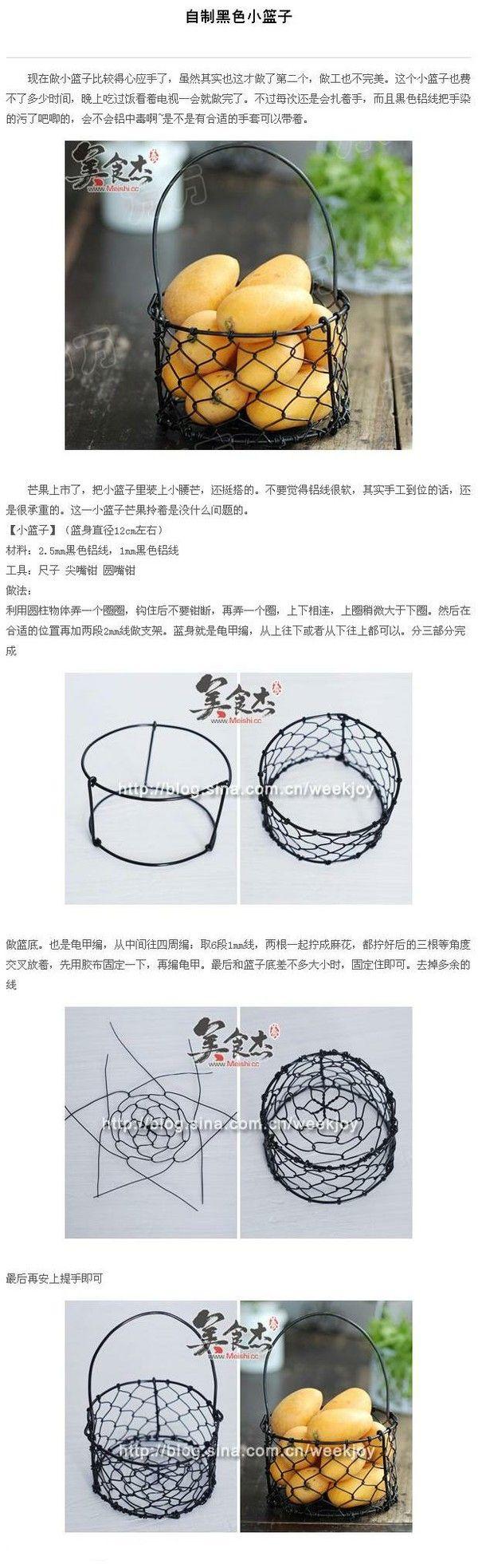 铝线手工-自制黑色小篮子 Basket, Drahtkorb