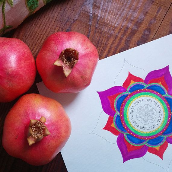 Leshana Habaah-Next Year in Jerusalem-Jewish New Year-Rosh Hashanah-L'Shana Tovah-Coloring Page-DIY Art Crafts Activities-INSTANT DOWNLOAD