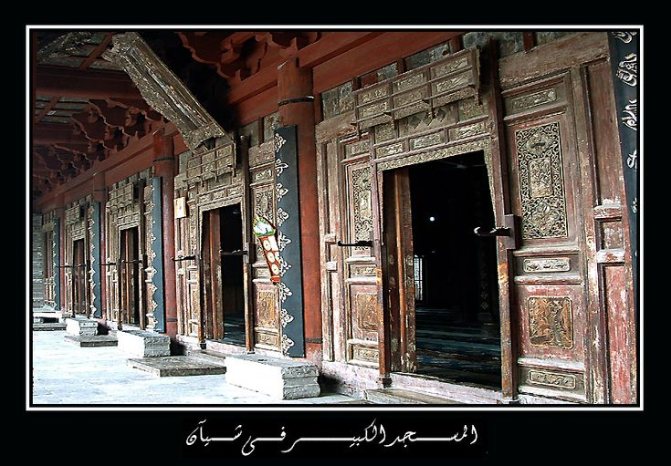 great mosque of xi'an - Google Search