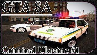 Смотреть онлайн видео GTA San Andreas Criminal Ukraine / Криминальная Украина #1 — Обзор Игры — [© Let's play (Летсплей)]