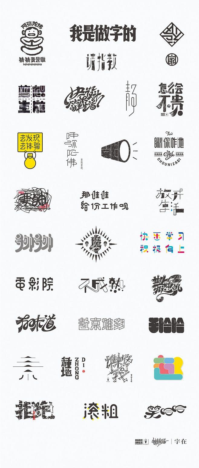 字在2016—150例 #字体# #字体...
