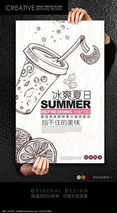 奶茶店手绘宣传海报设计_海报设计/宣传单...