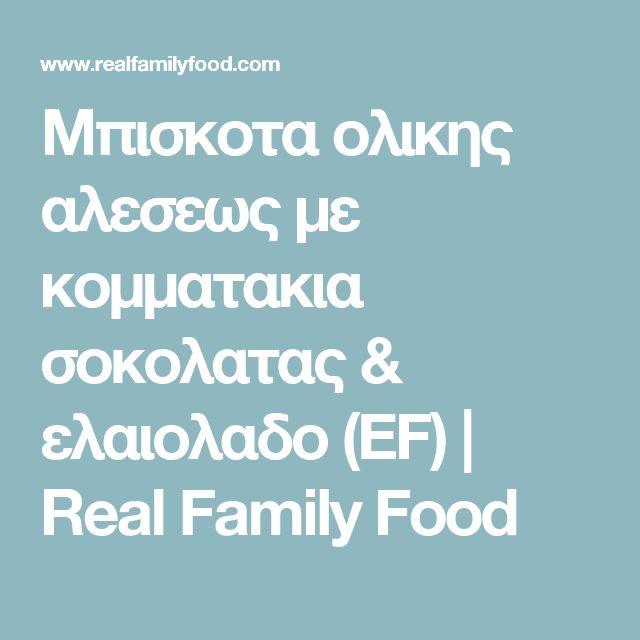 Mπισκοτα ολικης αλεσεως με κομματακια σοκολατας & ελαιολαδο (EF) | Real Family Food