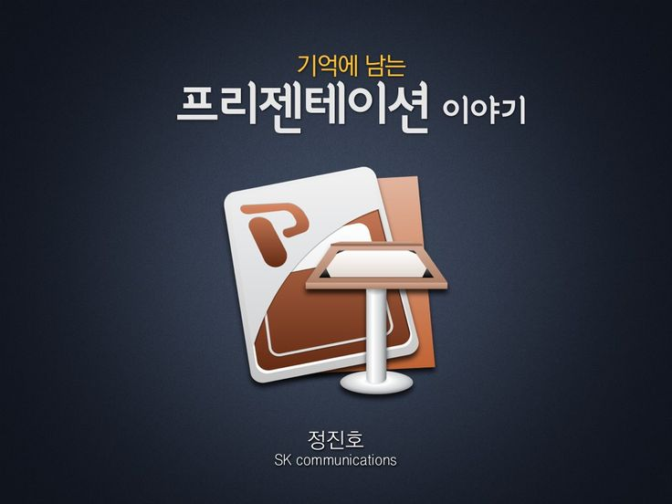 프리젠테이션 이야기 by Jinho Jung via slideshare
