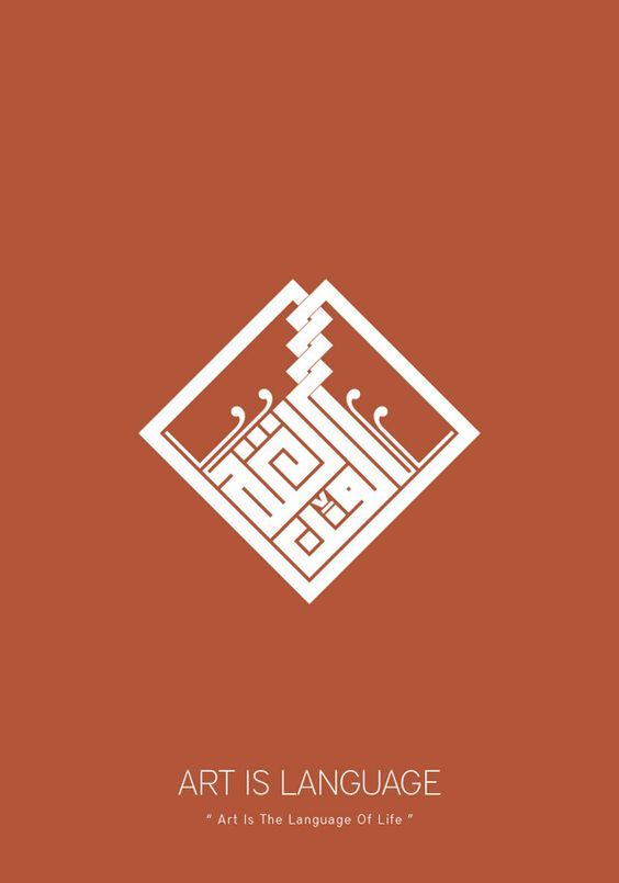 40 Best Kufic Arabic Calligraphy Logo Designs Images On