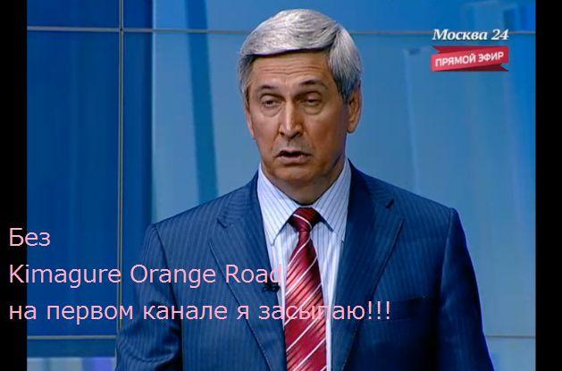 KOR in RUSSIA by povsuduvolosy.deviantart.com on @deviantART Первый канал должен показать Kimagure Orange Road