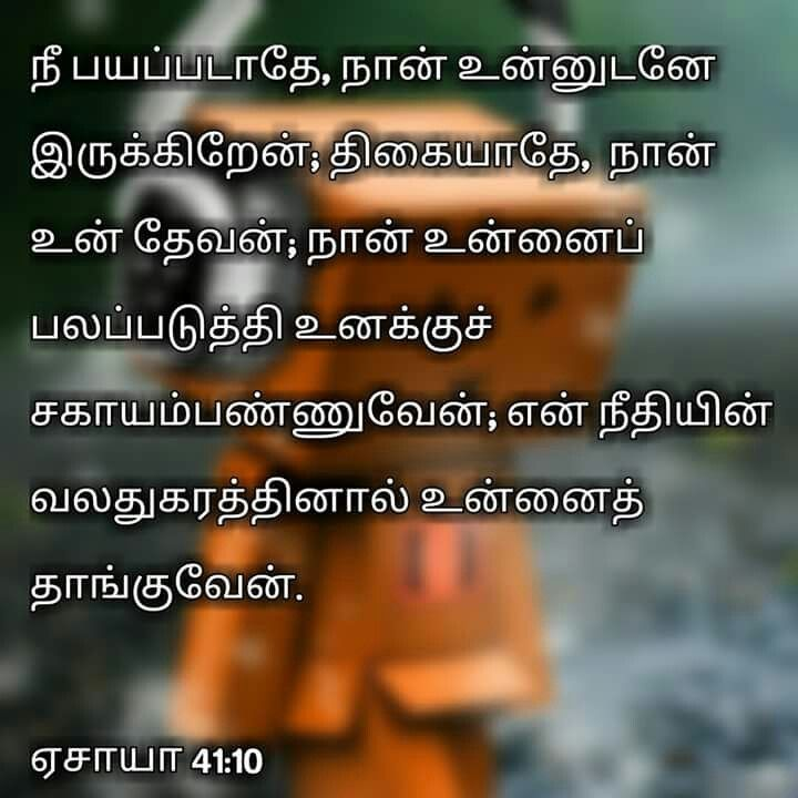 Pin By Jamila Rani On Tamil Bible Verse Bible Words Images Bible