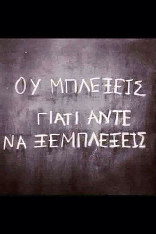 #greek_quotes #quotes #greekquotes #greek_post #ελληνικα #στιχακια #γκρικ…