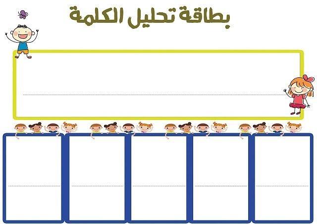 Pin By مريم الفهدي On بطاقة تحليل الكلمة إلى مقاطع Chart Line Chart Diagram
