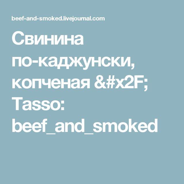 Свинина по-каджунски, копченая / Tasso: beef_and_smoked