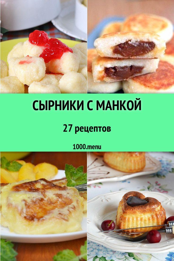 как приготовить дома сырники