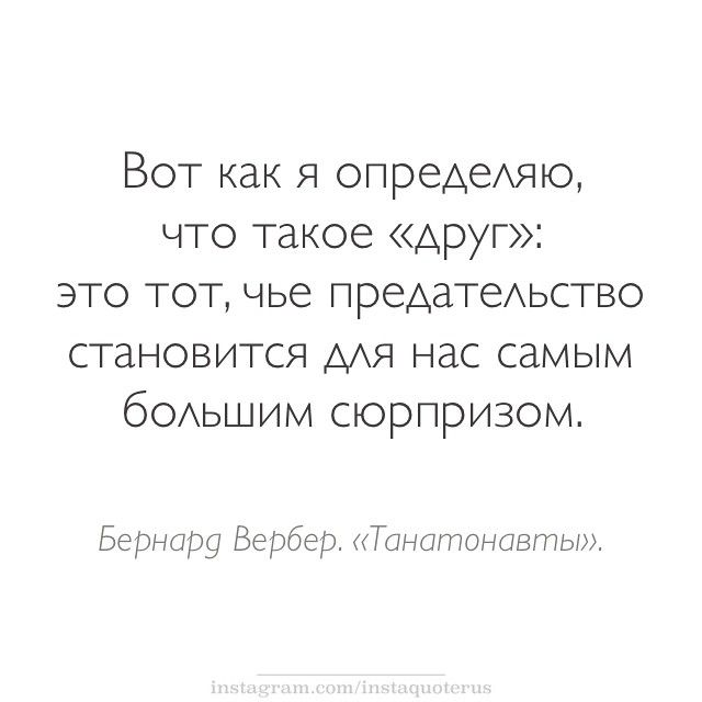 #дружба #друг #предательство #Вербер #Танатонавты #werber #БернардВербер #quote #quotes #quotation #instaquote #quoteoftheday #цитата #цитаты #цитатник