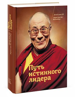 Путь истинного лидера Его Святейшество Далай-лама XIV и Лоренс ван ден Майзенберг