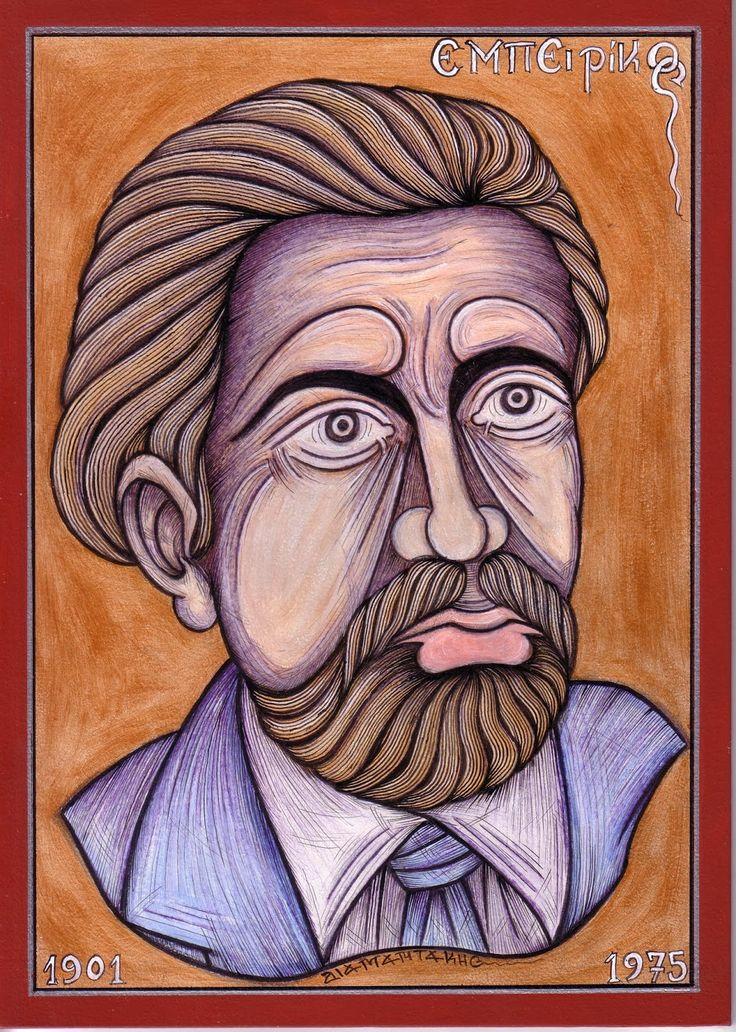 ΕΜΠΕΙΡΙΚΟΣ Ανδρέας...[Embeirikos-Andreas ]..ήταν Έλληνας ποιητής, πεζογράφος, φωτογράφος και ψυχαναλυτής. Γεννημένος στη Μπράιλα της Ρουμανίας, εγκαταστάθηκε στην Ελλάδα το 1902.... Ως λογοτέχνης ανήκει στη Γενιά του '30 και αποτελεί έναν από τους σημαντικότερους εκπροσώπους του ελληνικού υπερρεαλισμού.......