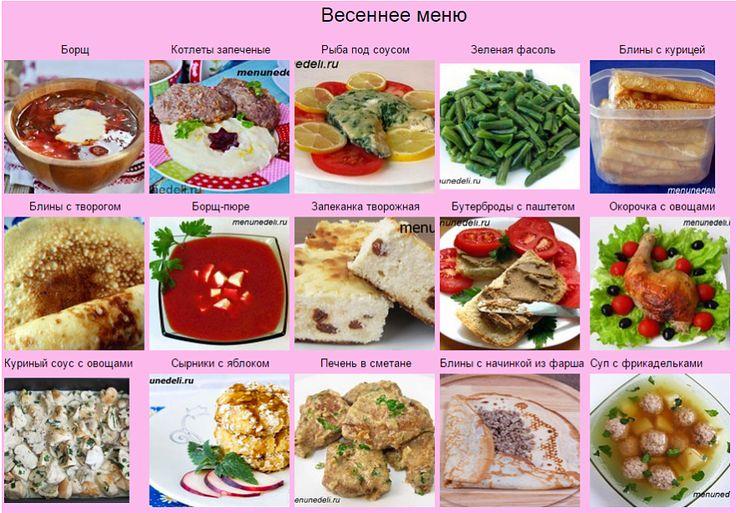 Как готовить один раз в две недели: 4 меню на все сезоны года :: shop.menunedeli.ru