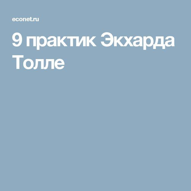 9 практик Экхарда Толле