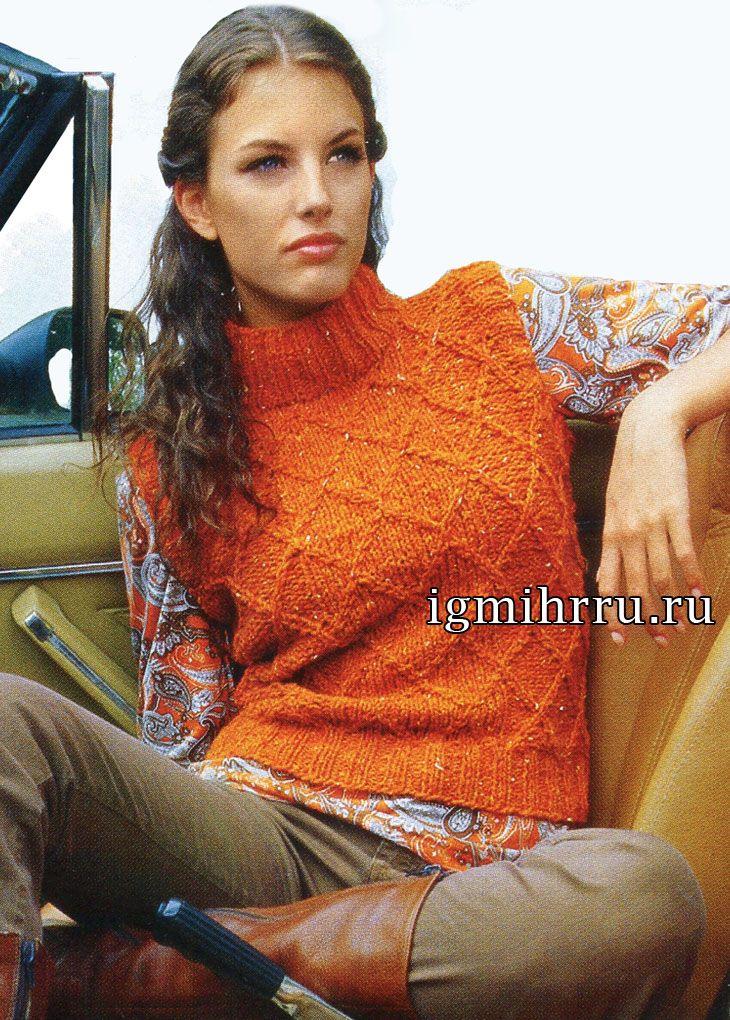 Оранжевая шерстяная безрукавка с высоким воротом. Вязание спицами Теплая безрукавка из мериносовой шерсти порадует вас не только своим ярким оранжевым цветом, но и красивым несложным узором из ромбов